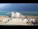 Как я побывал на Мертвом Море