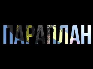 Полет на параплане в Крыму симферополь Севастополь