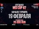 Kiber vs. Rofl | ICEWAR MSI CUP 2 | Cache