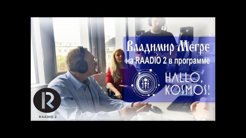 Владимир Николаевич Мегре на Raadio 2 (Эстония 2015)