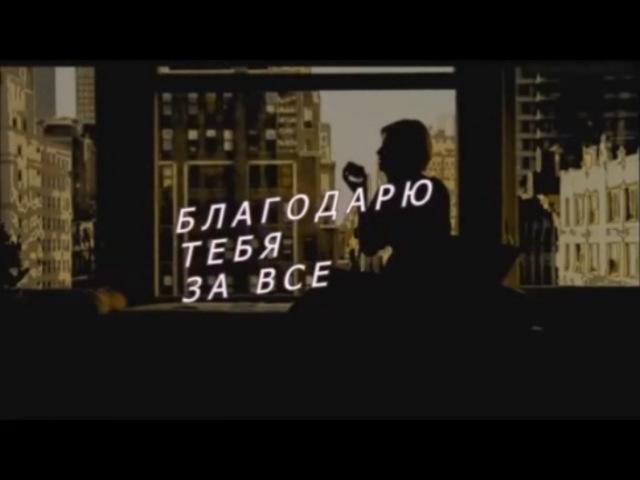 ЯН МАРТИ-ЗА ВСЁ ТЕБЯ БЛАГОДАРЮ монтаж НЕЛИКС МУРАВЧИК