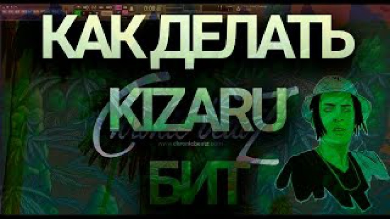 Как сделать бит в стиле Kizaru в FL Studio 12 Хипхоп Трэп Клауд FLP