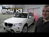 BMW X3 (F25) - Эстрада в штатных местах