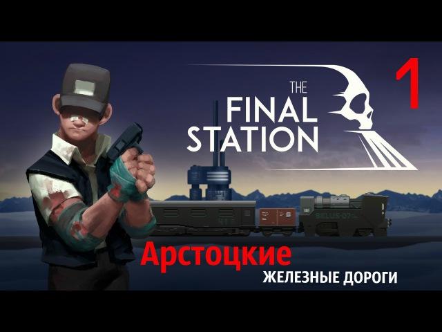Арстотцка, ты? ● Final Station 1 [PC]