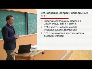 Лекция №6: Ассемблер, исполнение программ, GNU binutils