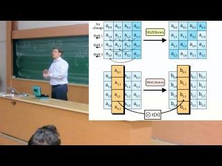 Лекция №2: Симметричные шифры