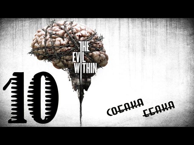 Прохождение | The Evil Within | 10(Собака-Ебака )