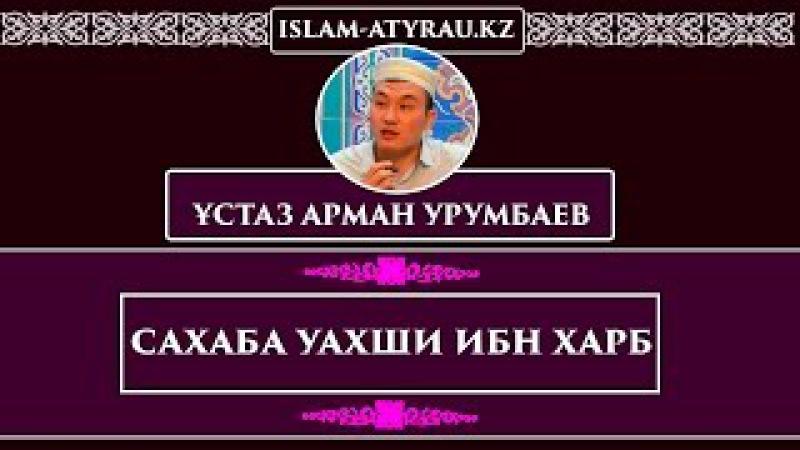 Арман Урумбаев-Сахаба Уахши ибн Харб