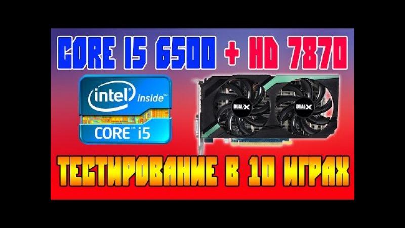 Intel core i5 6500 Sapphire HD 7870 2GB | тест в 10 играх