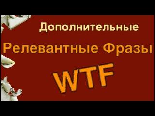 Дополнительные релевантные фразы Яндекс Директ