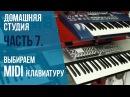 Как выбрать MIDI клавиатуру Домашняя студия ч 7