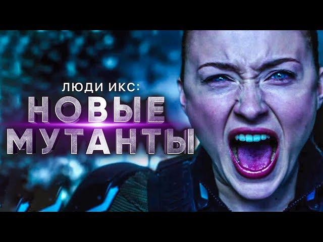 Люди Икс: Новые мутанты 2018 [Обзор] / [Трейлер на русском]