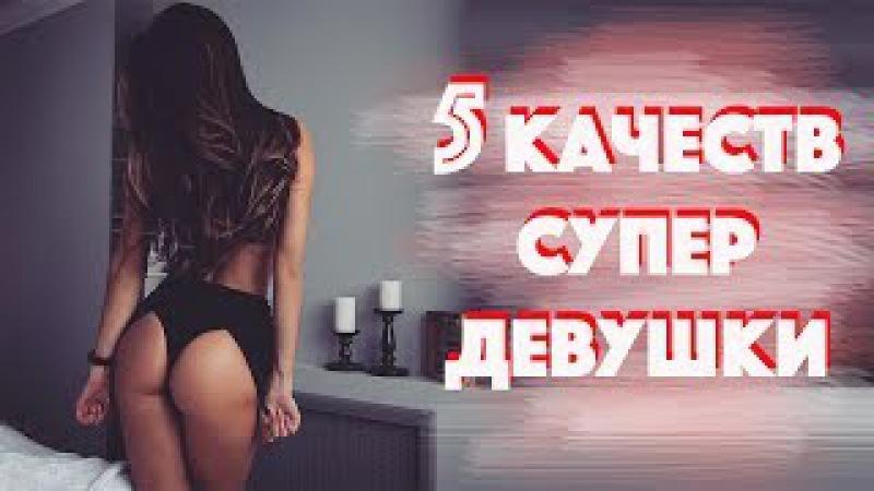 5 КАЧЕСТВ ДЕВУШКИ, К КОТОРОЙ ТЯНЕТ МУЖЧИН