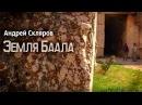 Андрей Скляров: Земля Баала