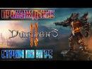 Dungeons 2: Прохождение игры. Клон серии игр Dungeon Keeper.