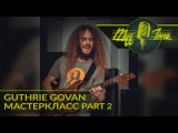 Мастеркласс Guthrie Govan - Electric guitar clinic - Part 2