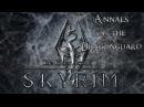 Книги Скайрима - Анналы Драконьей стражи (Skyrim Books)