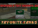 Танки Онлайн Favorite Tanks (LP#177) [ПОКУПКА И ТЕСТ ВИКИНГА М2!]