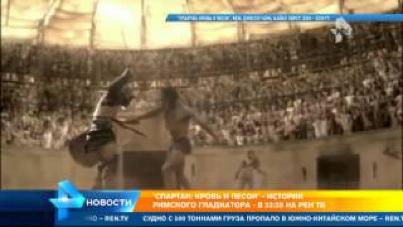 Сериал Спартак кровь и песок попал в списки самых опасных телепроектов
