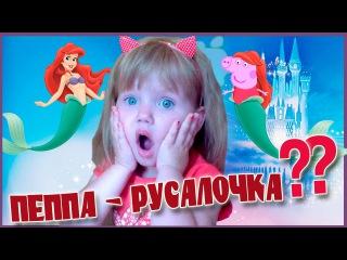Свинка Пеппа Новые серии на русском Пеппа Русалочка Принцессы Диснея Мультфильм