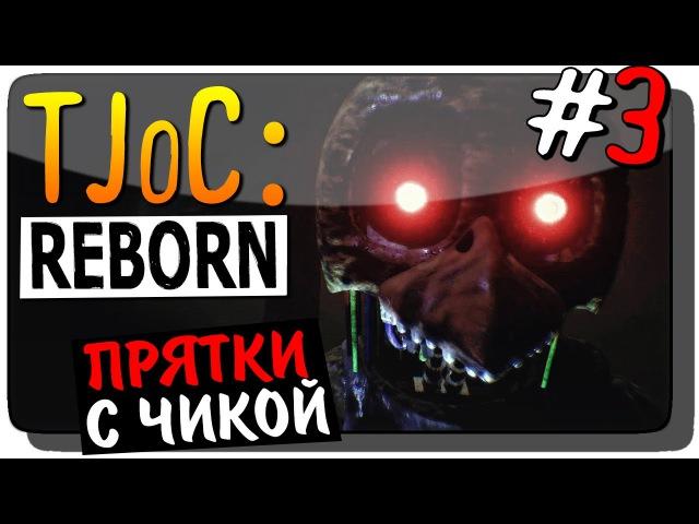 The Joy of Creation: Reborn (TJoC:R) Прохождение 3 ● ПРЯТКИ С ЧИКОЙ!