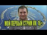 Прямая трансляция ВК  Мой первый стрим VK  16+