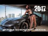 Дворовые песни Русского Шансона!!! Только Хиты!!!!