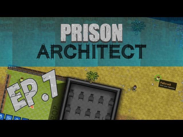 Прохождение игры Prison Architect : EP.7 - САМЫЙ ГЛУПЫЙ ПОБЕГ