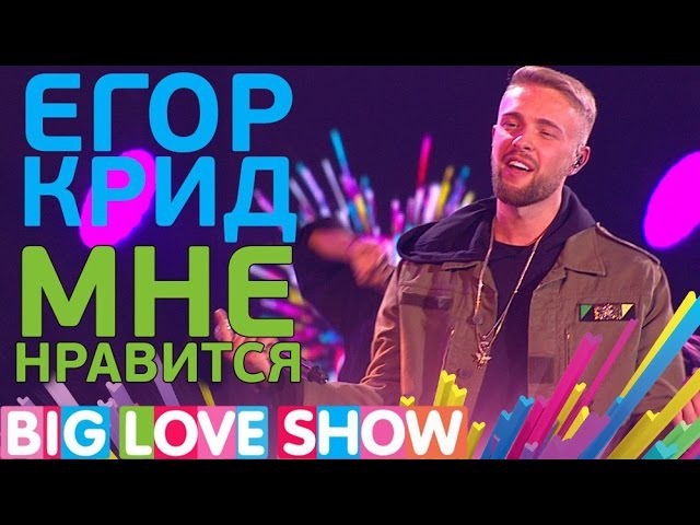 Егор Крид Мне нравится Big Love Show 2017
