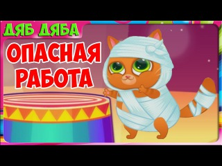 Мультик игра Bubbu/Буббу - Мой виртуальный питомец 10. Опасная работа. Перелом. Нова ...