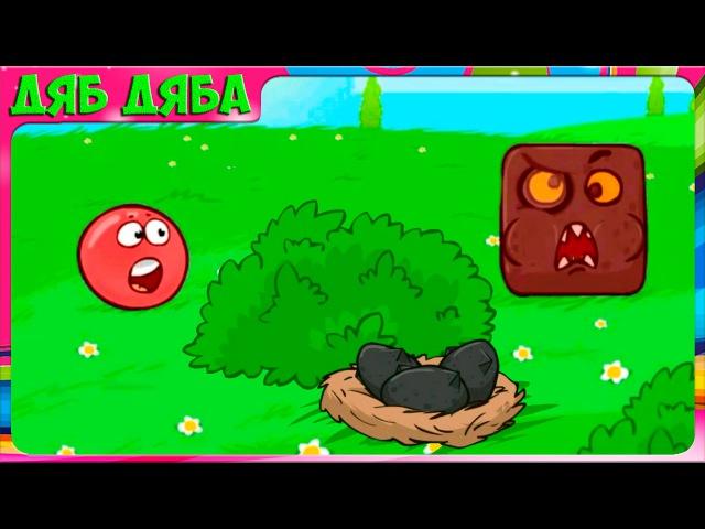 Игровой мультик - Красный Шар. Red Ball 4. Прохождение игры 3. Зелёные холмы борьба с б...