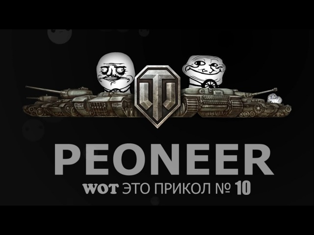 WOT ЭТО ПРИКОЛ №10, Приколы и Веселые моменты в World of Tanks от PEONEER (Gags and funny moments)