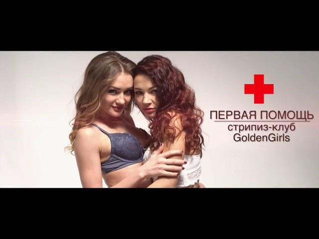 Первая помощь от GoldenGirls 3 » Freewka.com - Смотреть онлайн в хорощем качестве