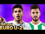 8 молодых звёзд ЕВРО U-21