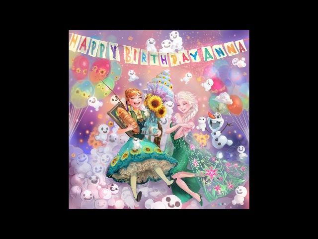 С днем рождения любимая сестра (Эльза, Анна, Кристофф, Джек, Рапунцель, Мерида, Вс ...
