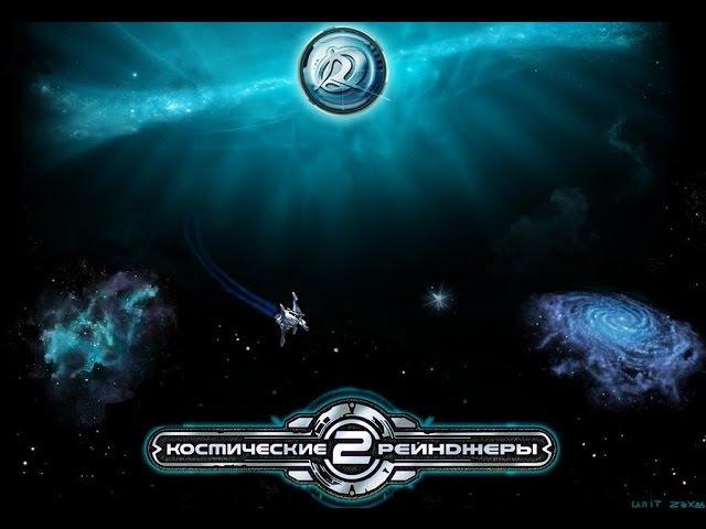 Space Rangers 2 -ost (космические рейнджеры 2 саундтрек)