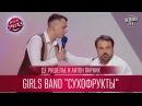 Де Ришелье и Антон Лирник - girls band Сухофрукты - Типа Грибы замариновали | Лига Смеха 2017