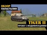 Тигр 2 в ГВТ. Две модификации.