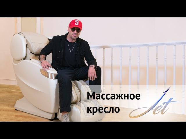 Массажные кресла отзывы Дмитрий Нагиев вДудь массажное кресло JET