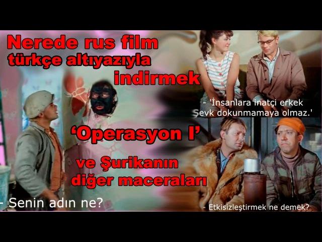 Rus film Operasyon I ve Şurikanın diğer maceraları. Türkçe altıyazıyla