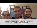 UMass Vlog 2 КАК ОТДЫХАЮТ СТУДЕНТЫ В АМЕРИКЕ