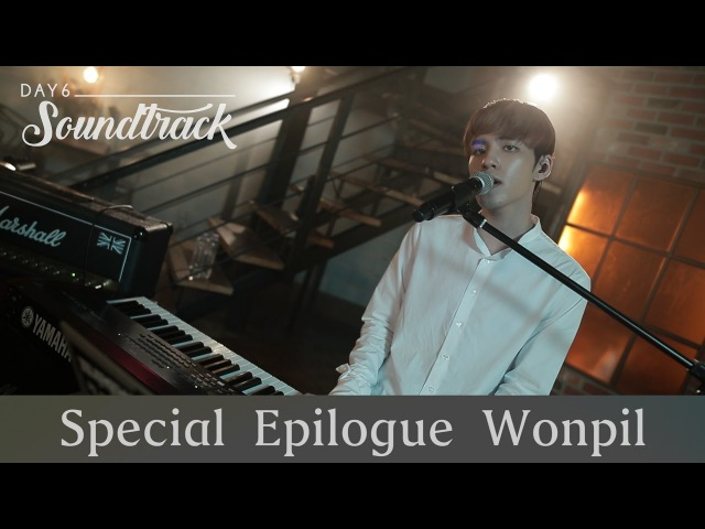 [171019] DAY6 - Special Epilogue Wonpil·Soundtrack EP03