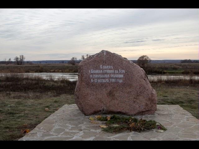 Иеромонах Фотий - Гимн реке Угре