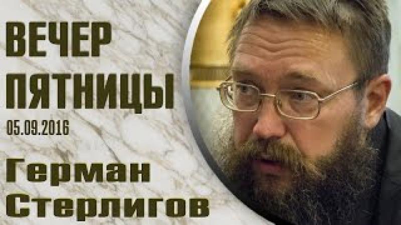 Герман СТЕРЛИГОВ в авторской программе Вечер пятницы/05.09.2016