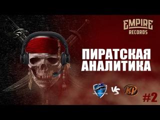 Empire Records - Пиратская аналитика [Выпуск #2]