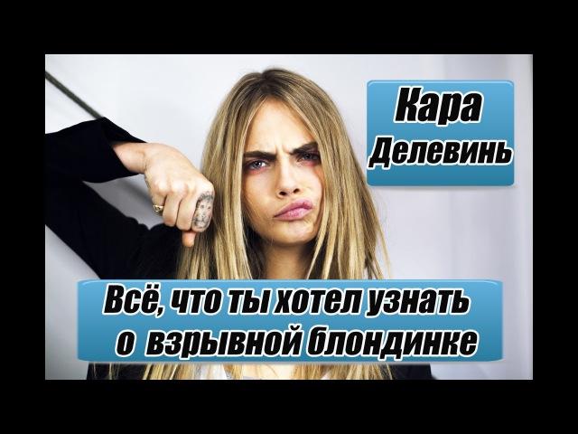 Кара Делевинь Cara Jocelyn Delevingne Биография актрисы