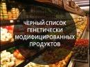 🆘 ВОТ- ЧЁРНЫЙ СПИСОК ГМ продуктов..ОТРАВА..ЗАПИШИ СЕБЕ СРОЧНО...то что мы едим