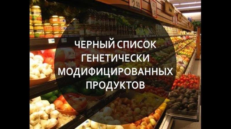ВОТ ЧЁРНЫЙ СПИСОК ГМ продуктов..ОТРАВА..ЗАПИШИ СЕБЕ СРОЧНО то что мы едим