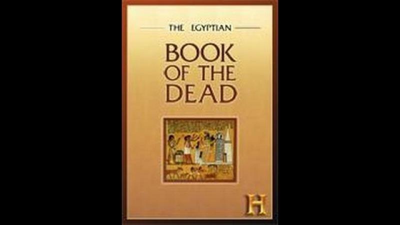 Древнеегипетская Книга Мертвых в HD (США, 2006 год)