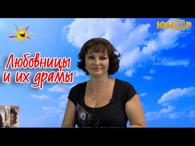 Наталья Толстая - Любовницы и их драмы